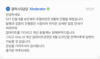 Screenshot_20210803-084954_Samsung Members_54835.png