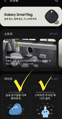 Screenshot_20210803-171929_SmartThings.png