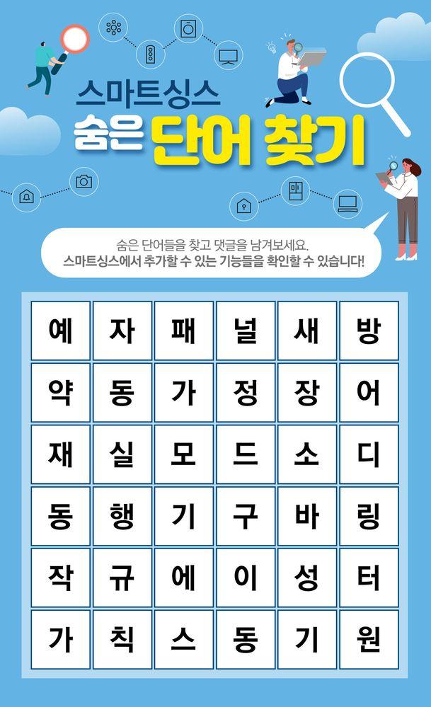 0904_꿀팁(숨은단어찾기)_수정2.jpg