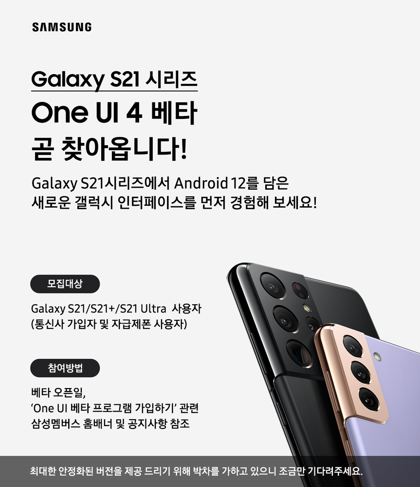 Galaxy_S21_Beta_Promotion_Teaser_kr.png