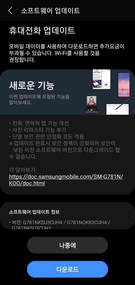 Screenshot_20210902-151250_Software update.jpg