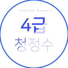 4급청정수