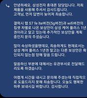 Screenshot_20210907-232158_Samsung Members_11919.jpg