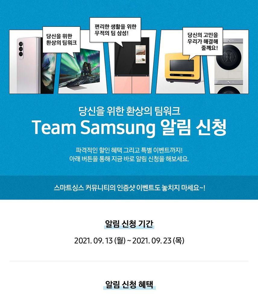 팀-삼성-사전-알림-신청-이벤트_01.jpg