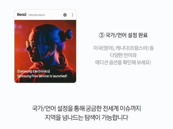 삼성프리_팁스_한국ver_05.jpg