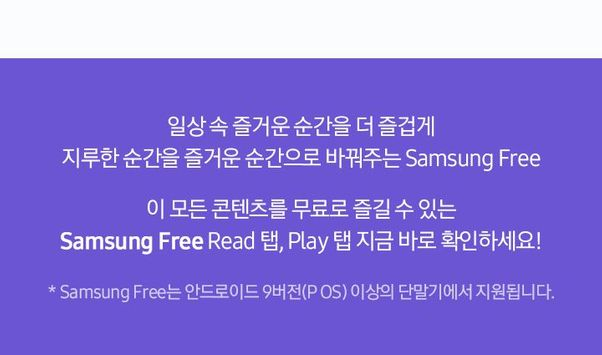 삼성프리_팁스_한국ver_11.jpg
