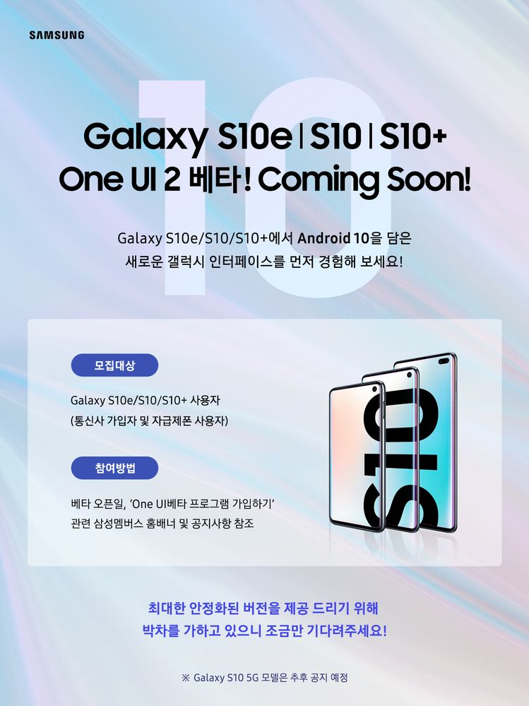 Galaxy_S10_Series_Beta_Promotion_Teaser_Kor_191007.jpg