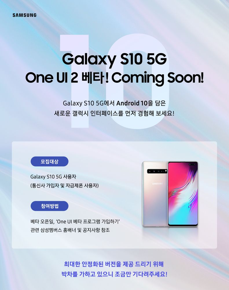 Galaxy_S10_5G_Beta_Promotion_Teaser_Kor_191007.jpg