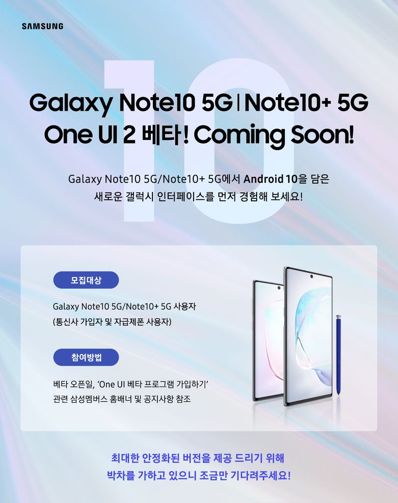 Galaxy_Note10_10+_5G_Beta_Promotion_Teaser_Kor_191018.jpg