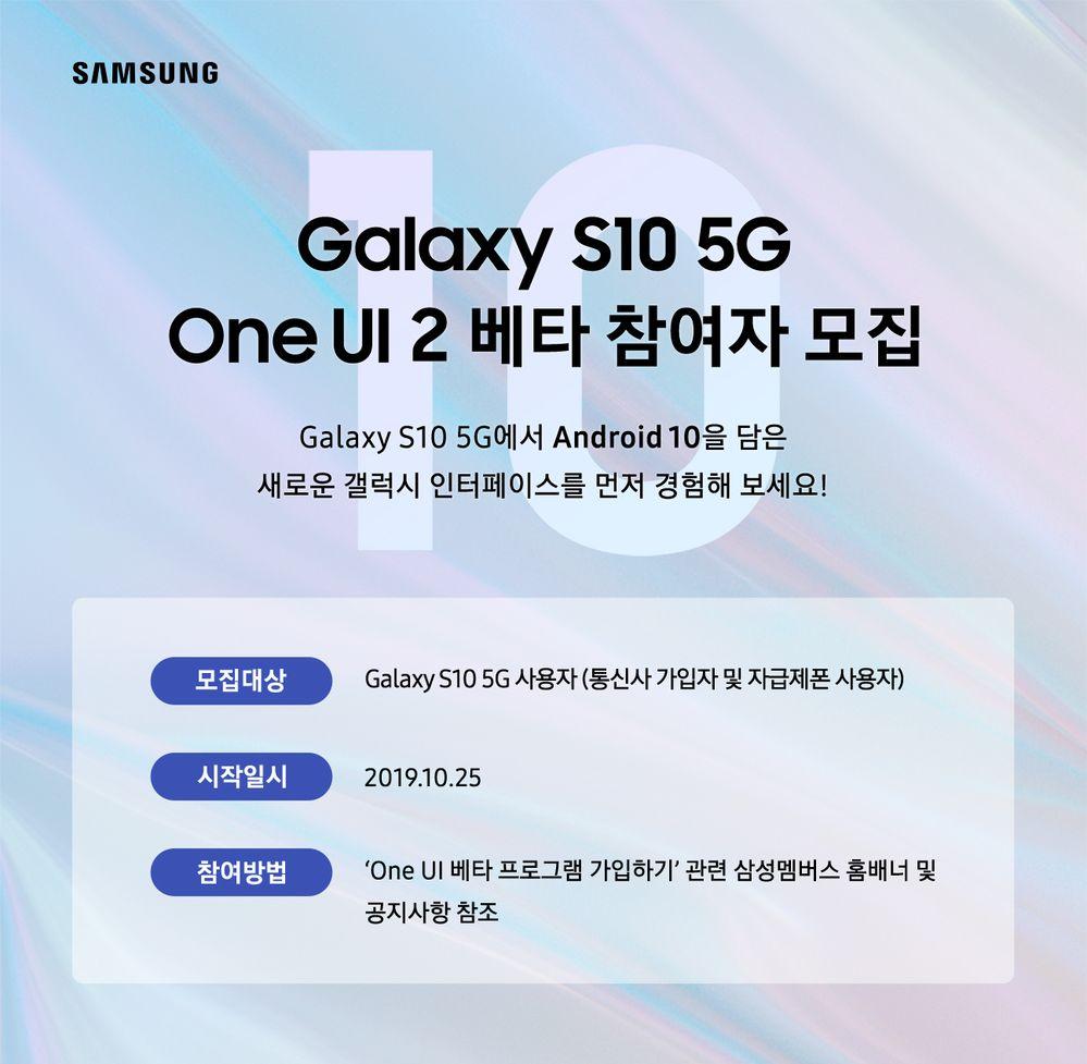 Galaxy_S10_5G_Beta_Promotion_Open_Kor_191025.jpg