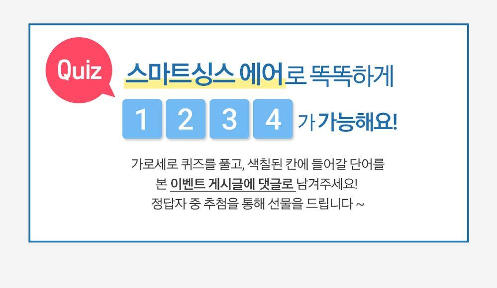 삼성_에어이벤트_06.jpg