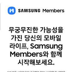 삼성멤버스담당3