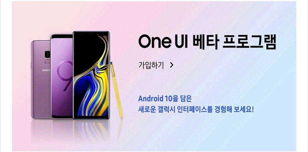 Galaxy S9 one ui 2.0 beta program
