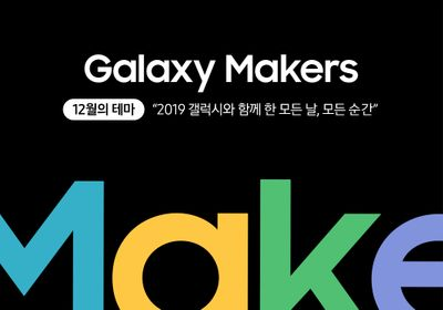 Galaxy_Makers_Post_banner_12.jpg