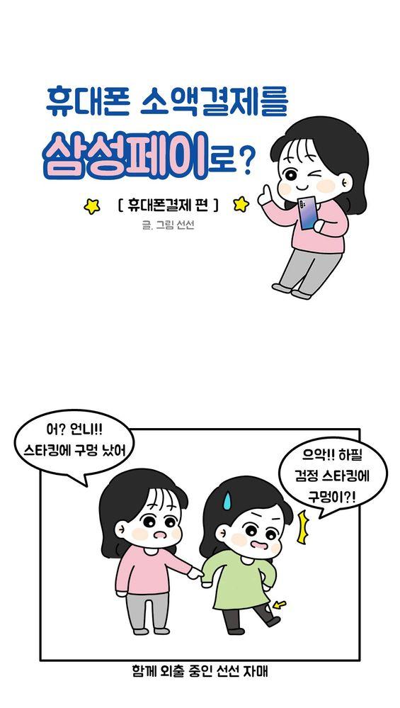 멤버스_삼성페이_휴대폰결제_웹툰 (1).jpg