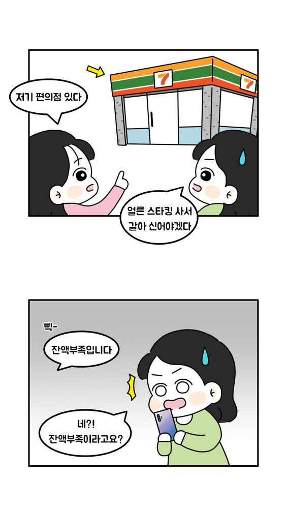 멤버스_삼성페이_휴대폰결제_웹툰 (2).jpg