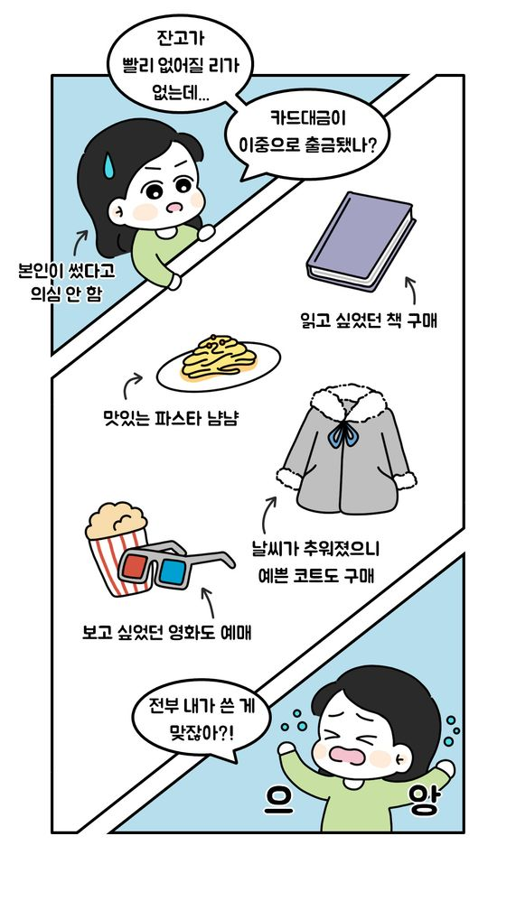 멤버스_삼성페이_휴대폰결제_웹툰 (3).jpg
