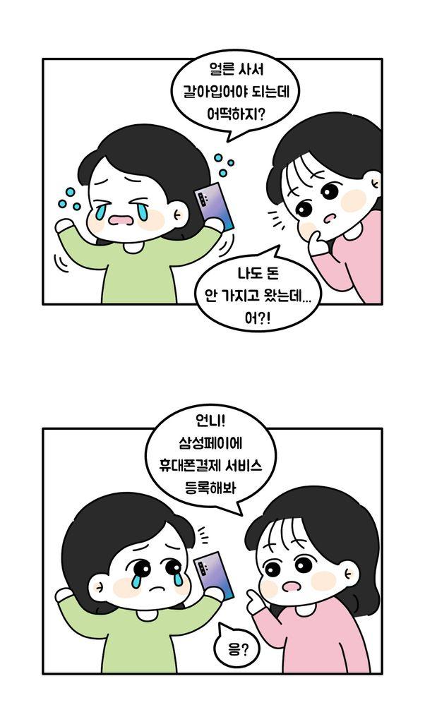 멤버스_삼성페이_휴대폰결제_웹툰 (4).jpg