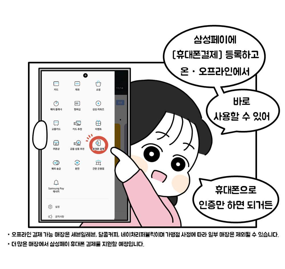 멤버스_삼성페이_휴대폰결제_웹툰 (5).jpg