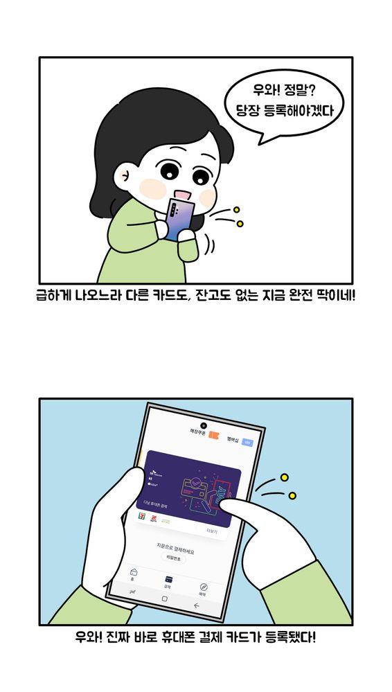 멤버스_삼성페이_휴대폰결제_웹툰 (6).jpg