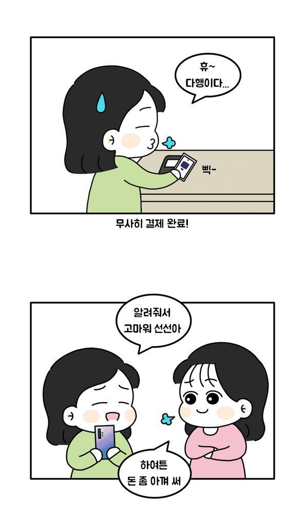 멤버스_삼성페이_휴대폰결제_웹툰 (7).jpg
