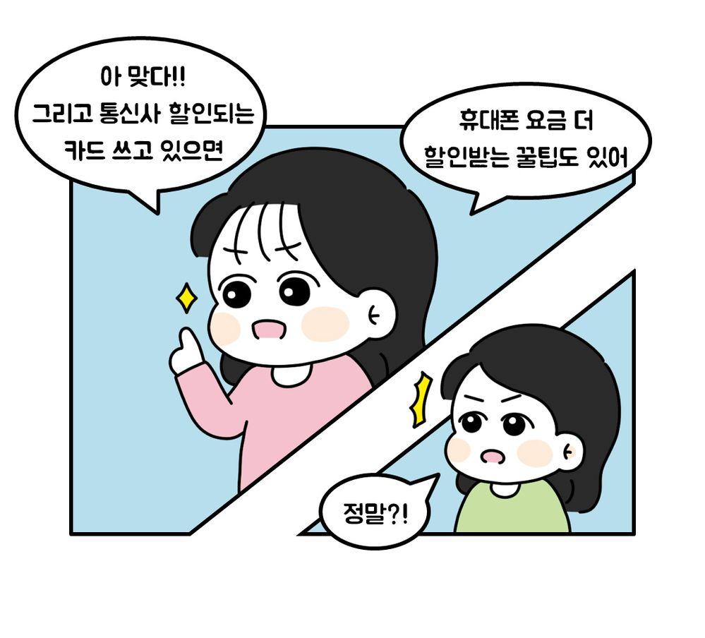멤버스_삼성페이_휴대폰결제_웹툰 (8).jpg