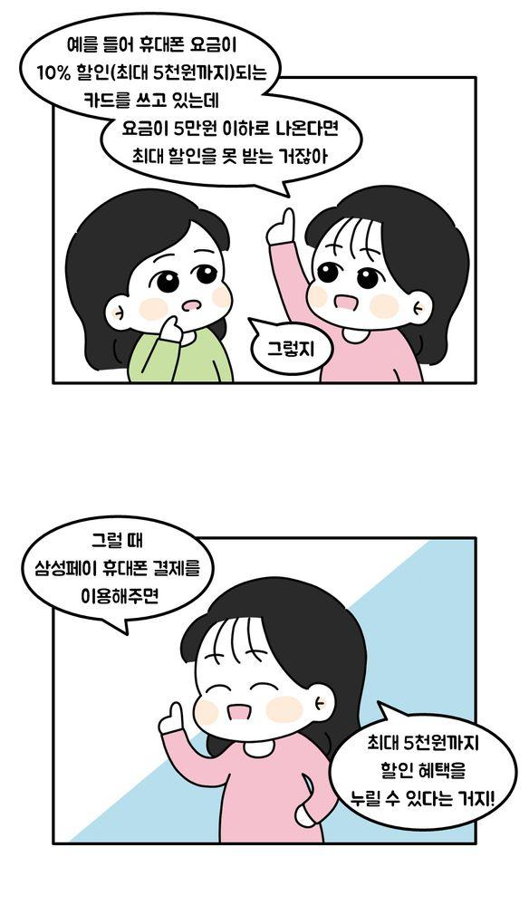 멤버스_삼성페이_휴대폰결제_웹툰 (9).jpg