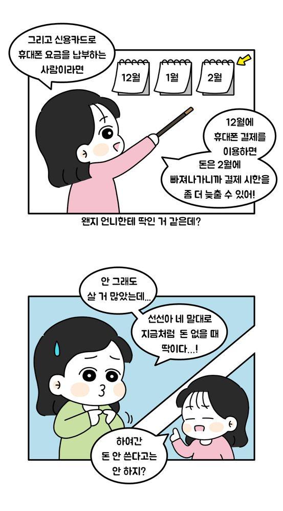 멤버스_삼성페이_휴대폰결제_웹툰 (10).jpg