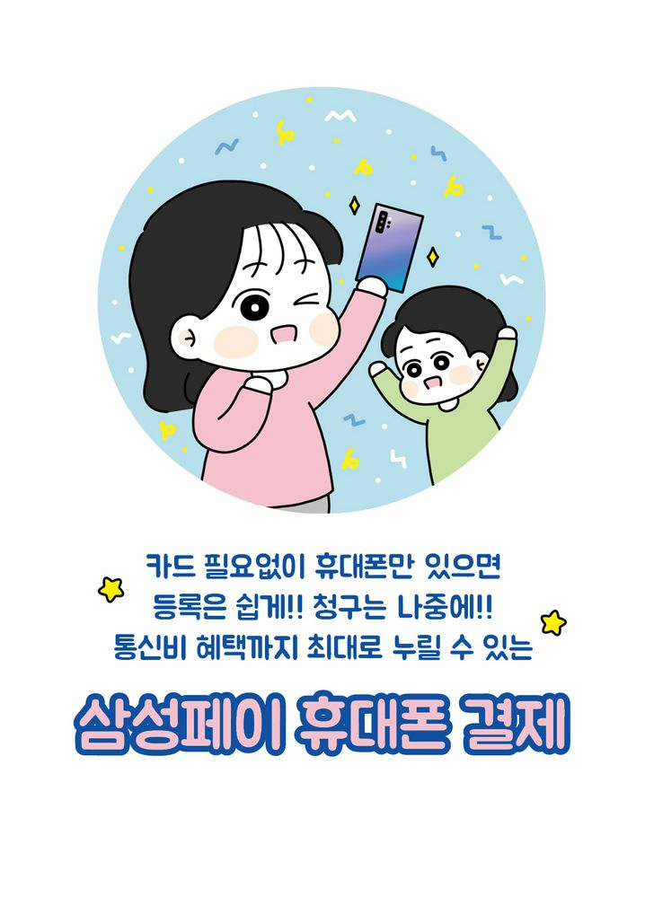 멤버스_삼성페이_휴대폰결제_웹툰 (11).jpg
