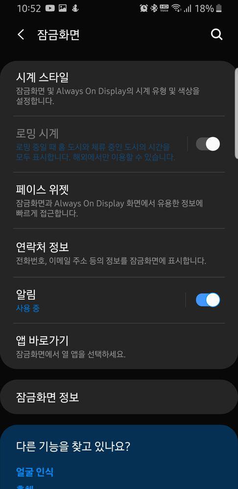 Screenshot_20191225-225214_Settings.jpg