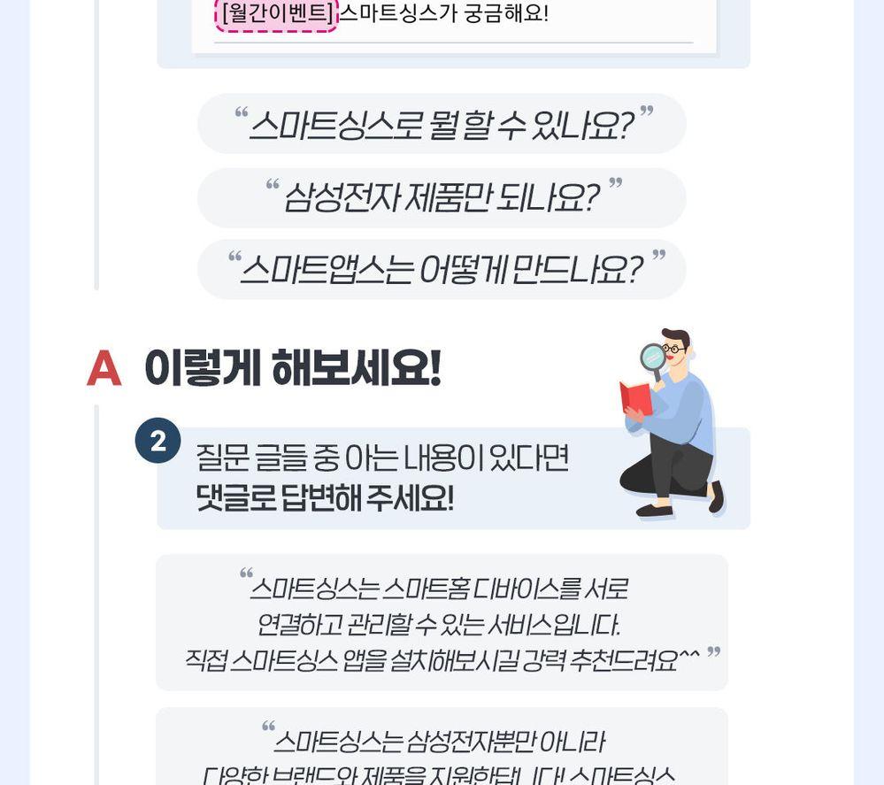 스마트싱즈_1월-월간이벤트_수정_3_04.jpg