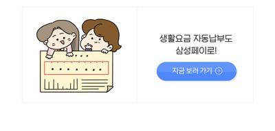 삼성멤버스_웹툰_모아보기_5.jpg