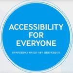 Accessibility담당