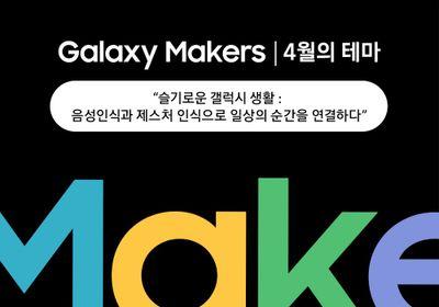 GalaxyMakers_4월의테마.jpg