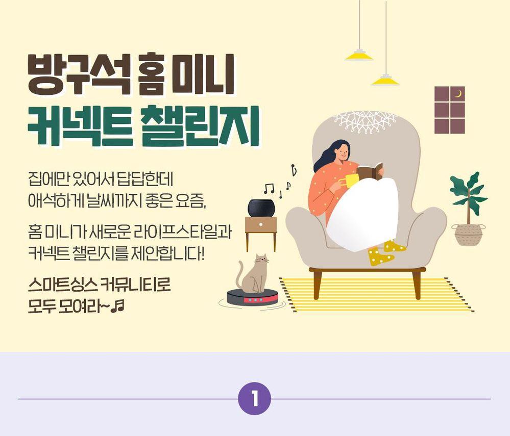 꿀팁_방구석-홈-미니-챌린지_01.jpg