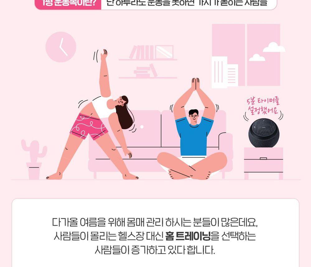 꿀팁_방구석-홈-미니-챌린지_04.jpg
