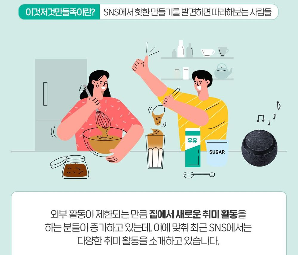 꿀팁_방구석-홈-미니-챌린지_06.jpg