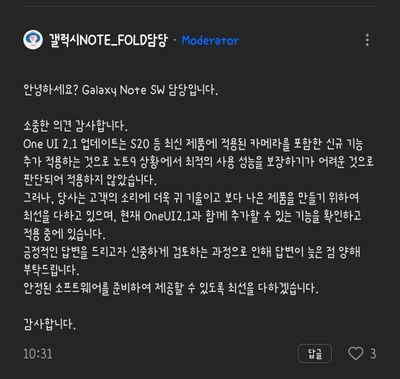 Screenshot_20200416-151458_Samsung Members.jpg